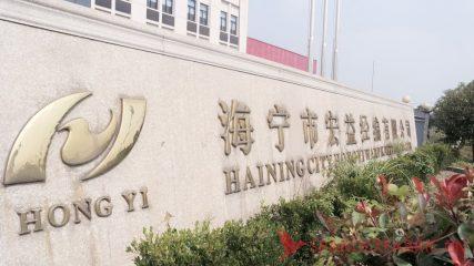 hongyi warp company name